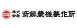株式会社斎藤農機製作所